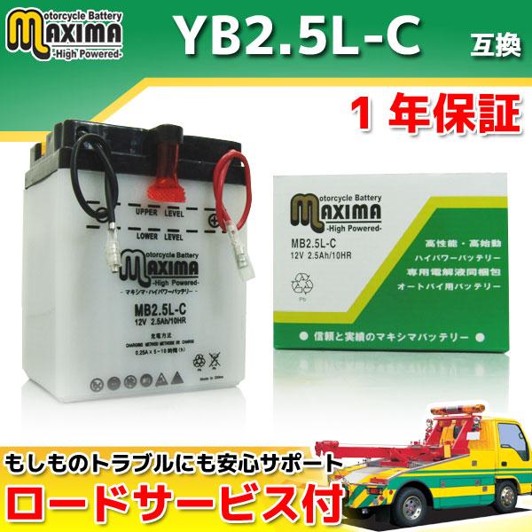 マキシマバッテリー MB2.5L-C