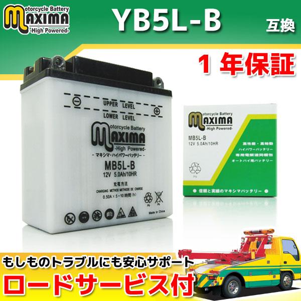 マキシマバッテリー MB5L-B