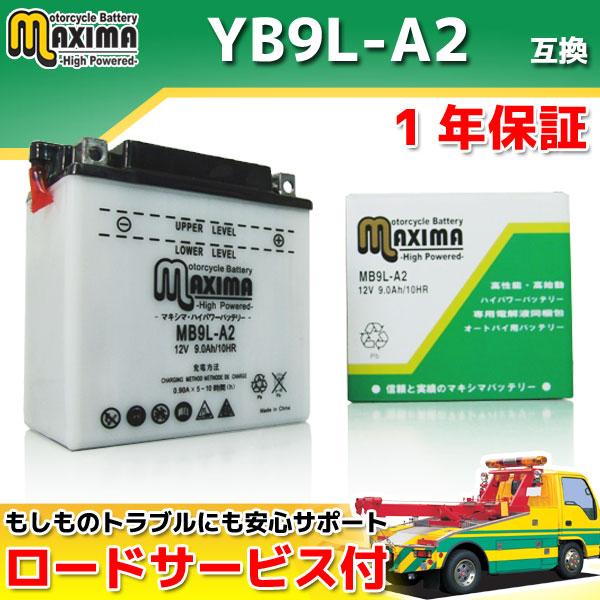 マキシマバッテリー MB9L-A2