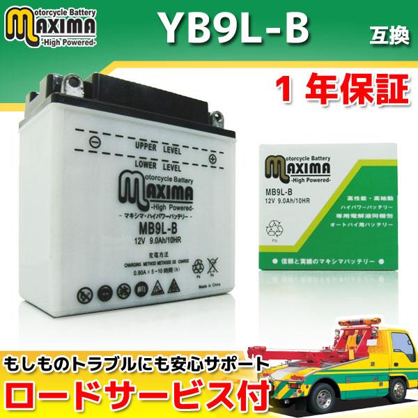 マキシマバッテリー MB9L-B
