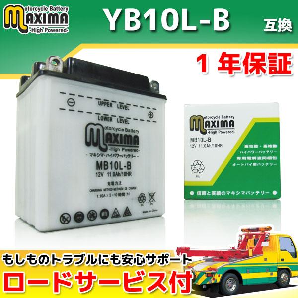 マキシマバッテリー MB10L-B