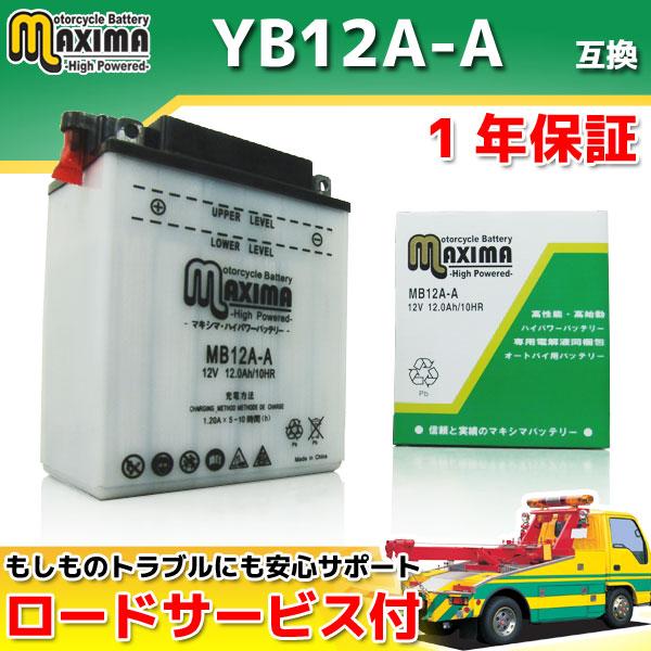 マキシマバッテリー MB12A-A