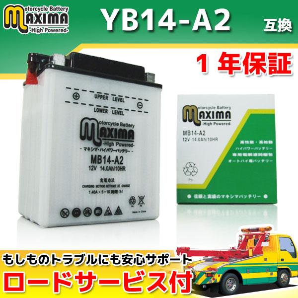 マキシマバッテリー MB14-A2