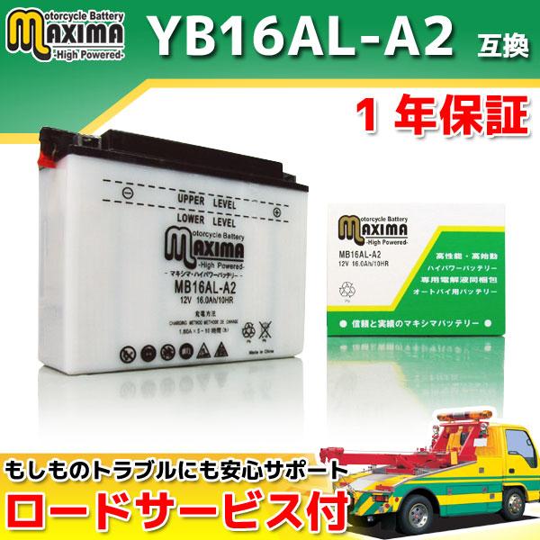 マキシマバッテリー MB16AL-A2