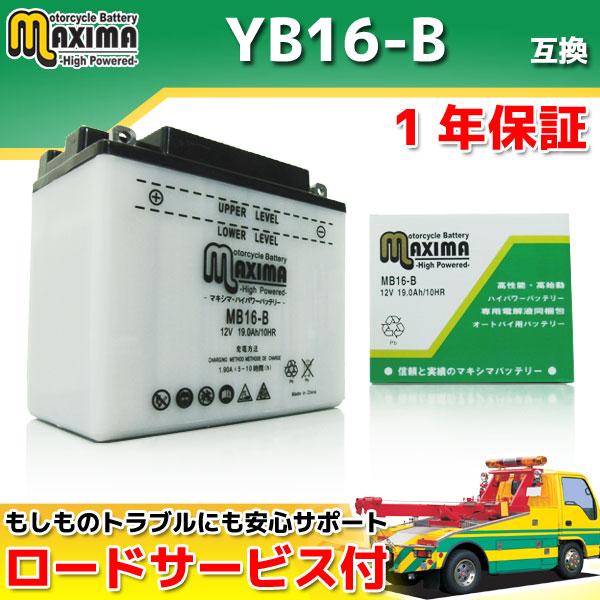 マキシマバッテリー MB16-B