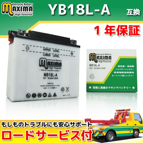 マキシマバッテリー MB18L-A