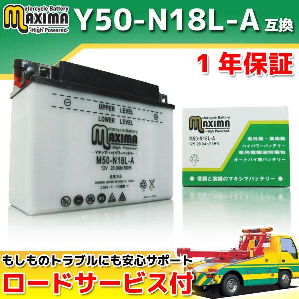 マキシマバッテリー M50-N18L-A