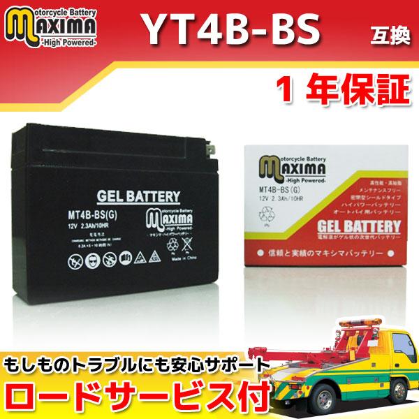マキシマバッテリー MT4B-BS(G)