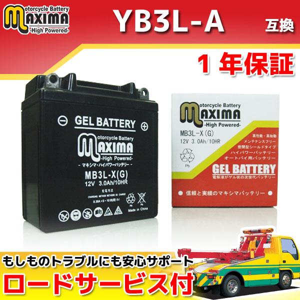 マキシマバッテリー MB3L-X(G)