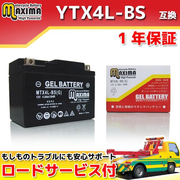 マキシマバッテリー MTX4L-BS(G)