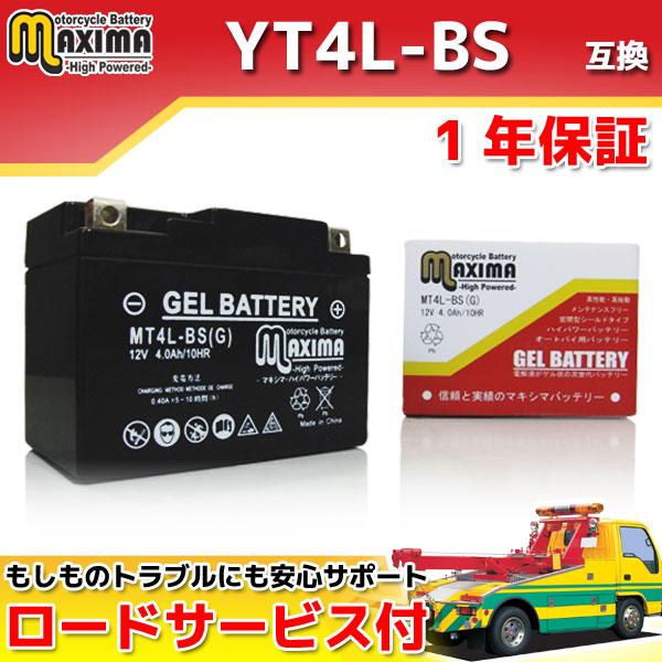 マキシマバッテリー MT4L-BS(G)