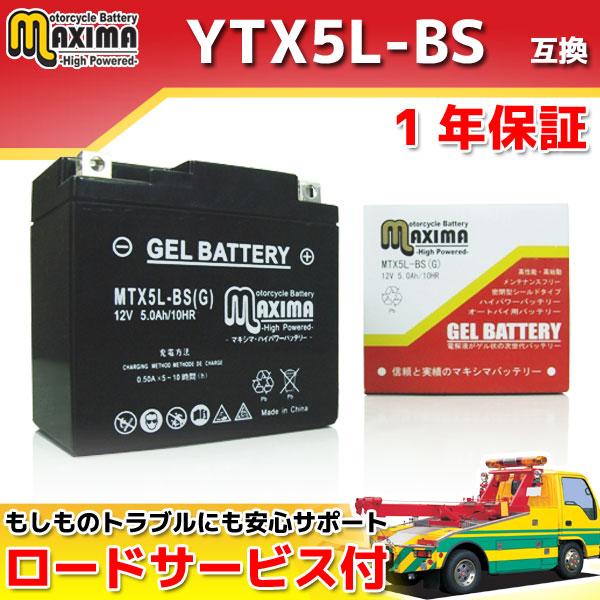 マキシマバッテリー MTX5L-BS(G)