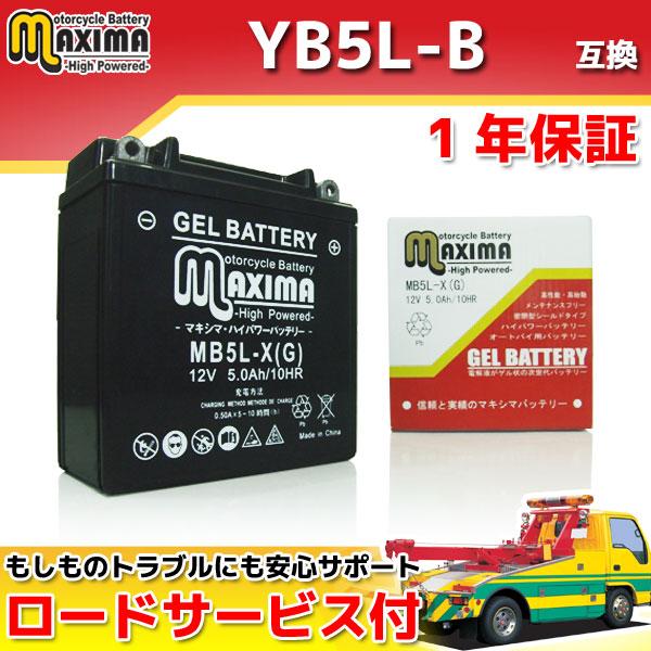 マキシマバッテリー MB5L-X(G)