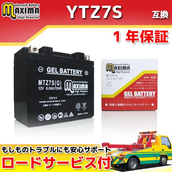 マキシマバッテリー MTZ7S(G)