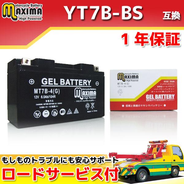 マキシマバッテリー MT7B-4(G)
