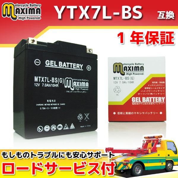 マキシマバッテリー MTX7L-BS(G)