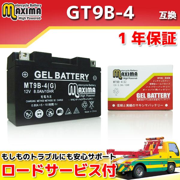 マキシマバッテリー MT9B-4(G)