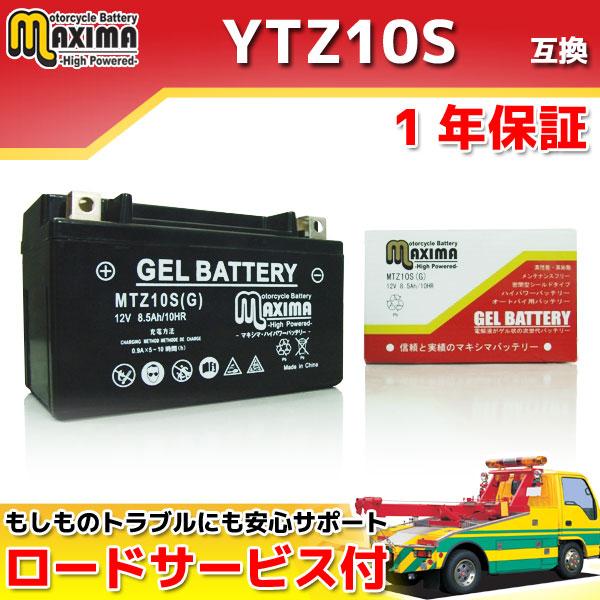 マキシマバッテリー MTZ10S(G)