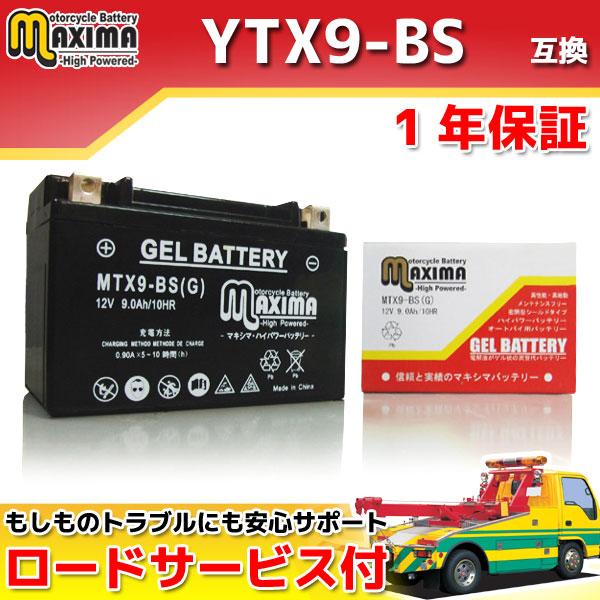 マキシマバッテリー MTX9-BS(G)