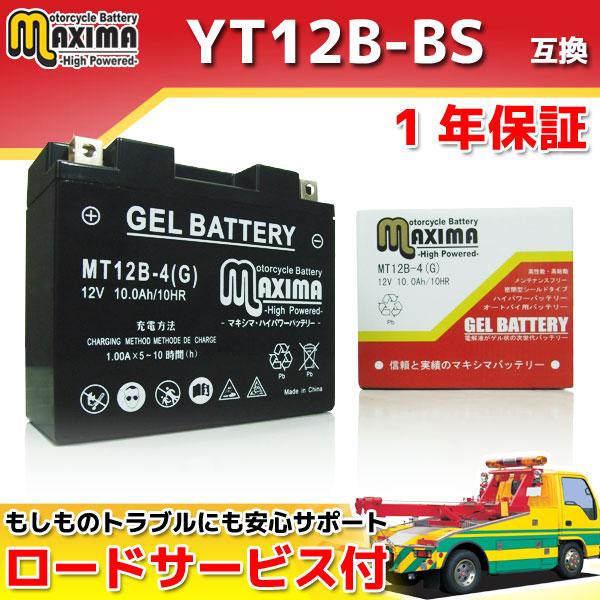 マキシマバッテリー MT12B-4(G)