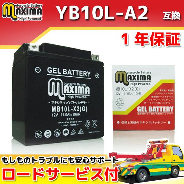 マキシマバッテリー MB10L-X2(G)
