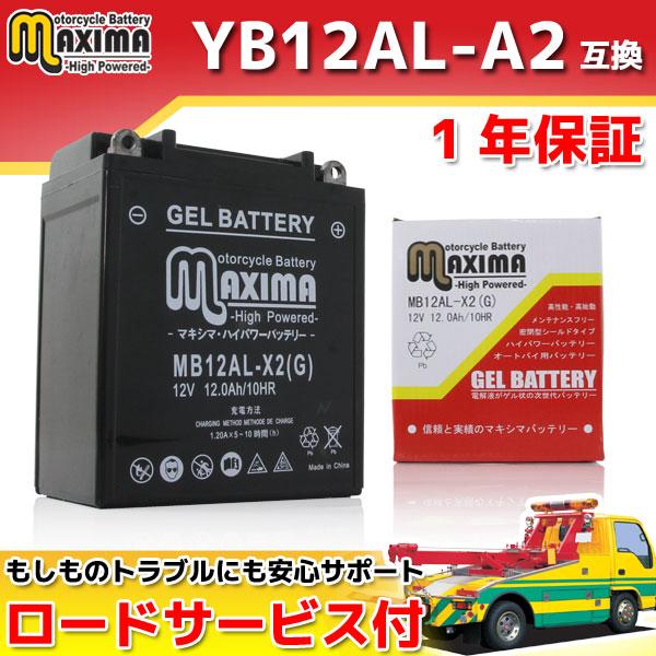 マキシマバッテリー MB12AL-X2(G)