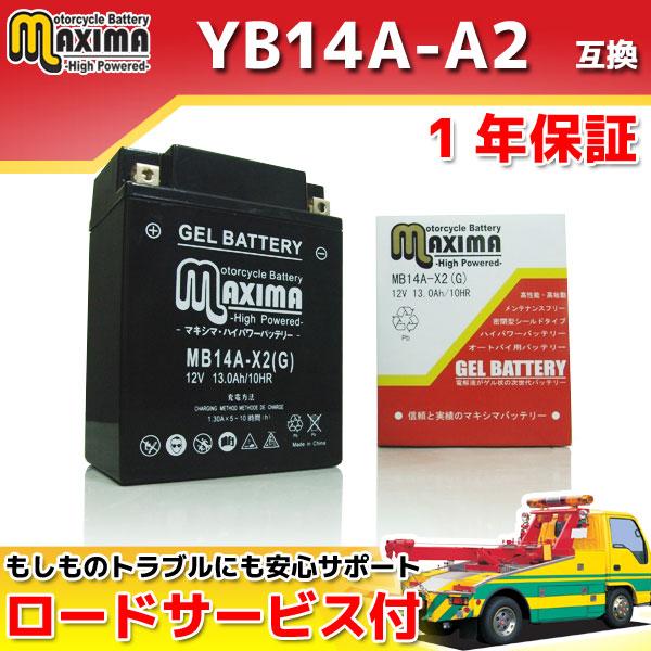 マキシマバッテリー MB14A-X2(G)