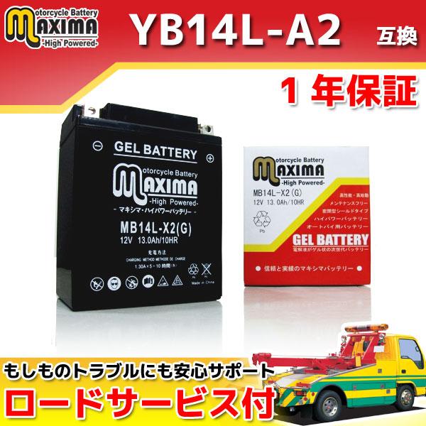 マキシマバッテリー MB14L-X2(G)