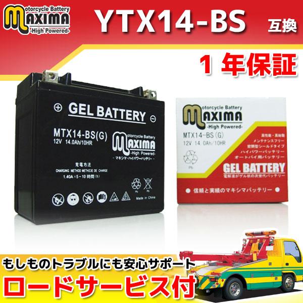 マキシマバッテリー MTX14-BS(G)