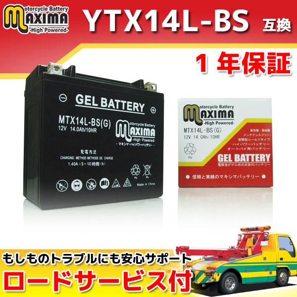 マキシマバッテリー MTX14L-BS(G)