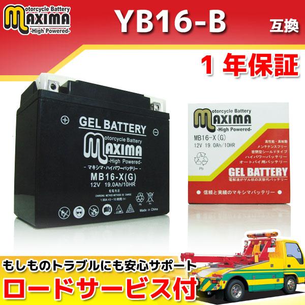 マキシマバッテリー MB16-X(G)