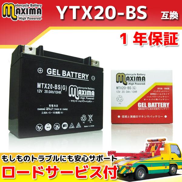 マキシマバッテリー MTX20-BS(G)