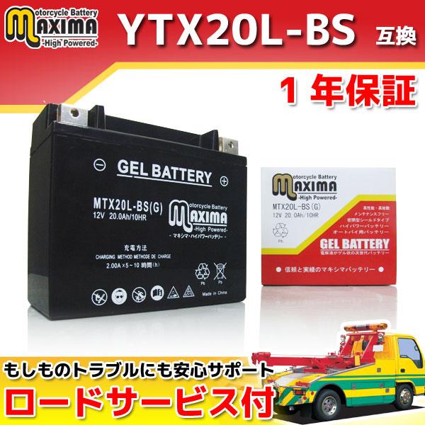 マキシマバッテリー MTX20L-BS(G)