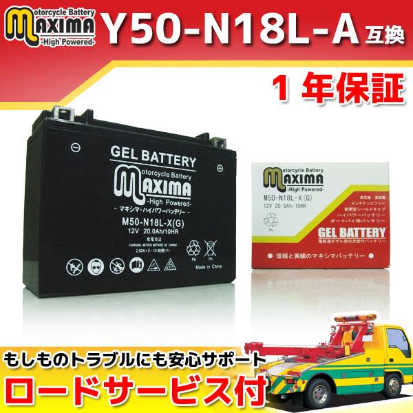 マキシマバッテリー M50-N18L-X(G)
