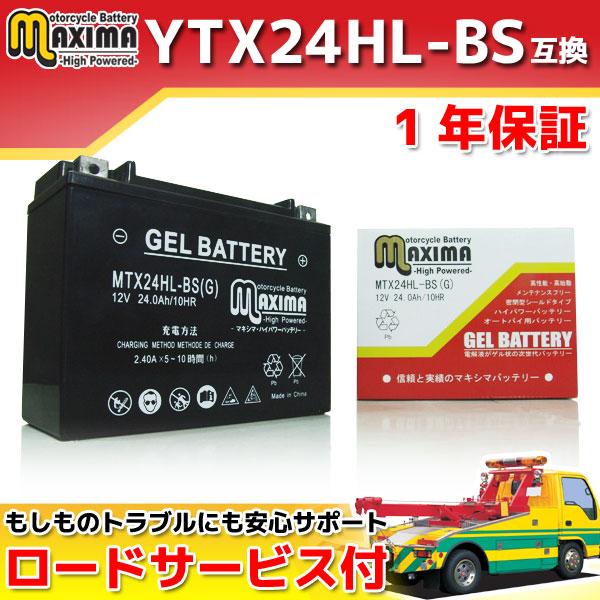 マキシマバッテリー MTX24HL-BS(G)