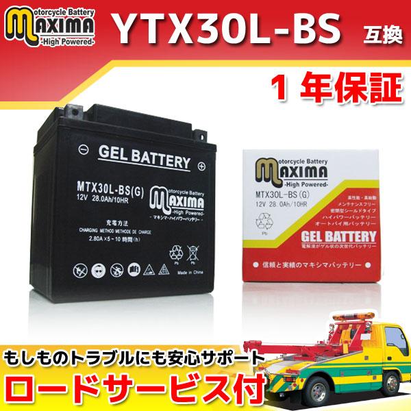 マキシマバッテリー MTX30L-BS(G)