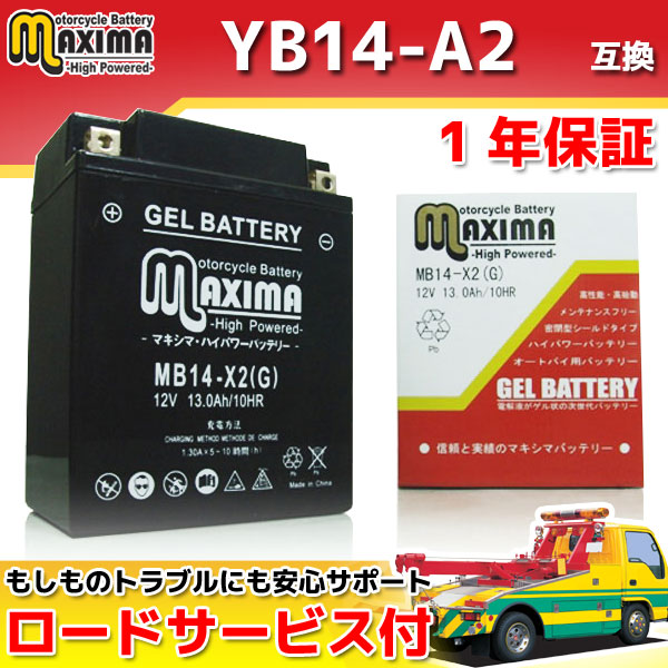 マキシマバッテリー MB14-X2(G)
