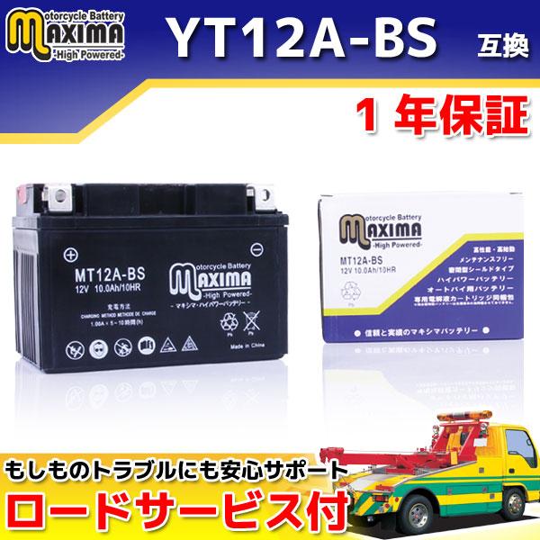 マキシマバッテリー MT12A-BS