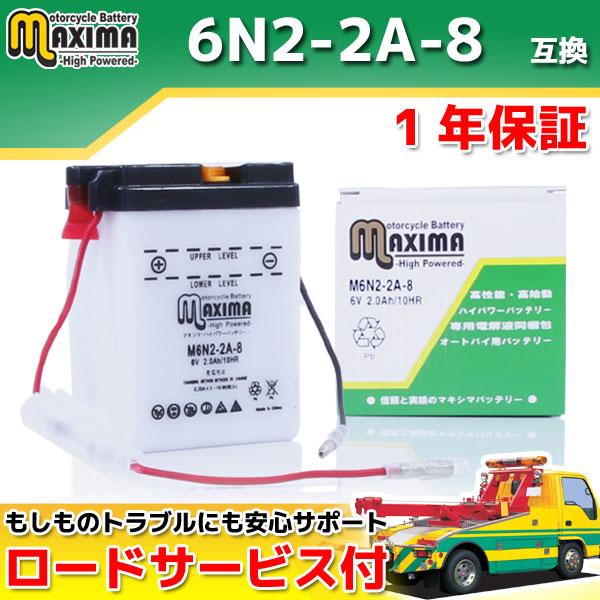 マキシマバッテリー M6N2-2A-8