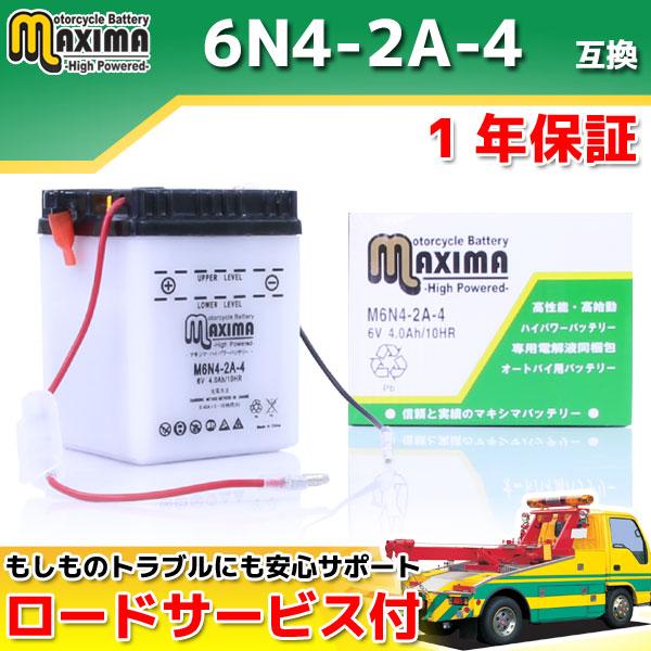 マキシマバッテリー M6N4-2A-4