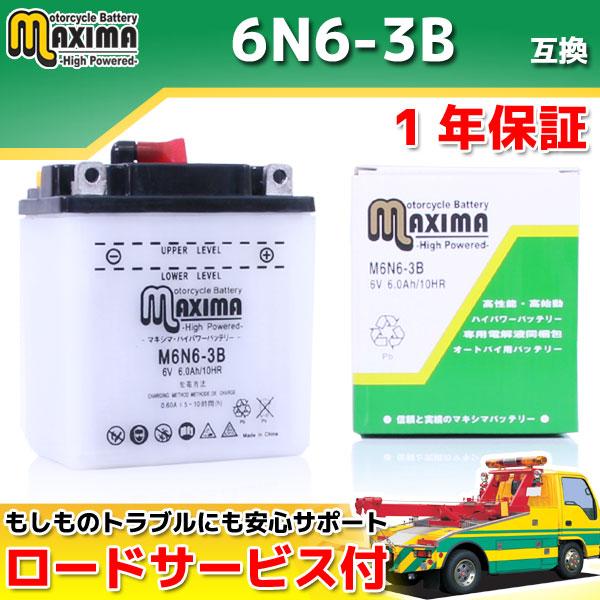 マキシマバッテリー M6N6-3B
