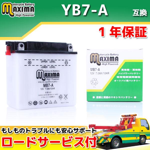 マキシマバッテリー MB7-A