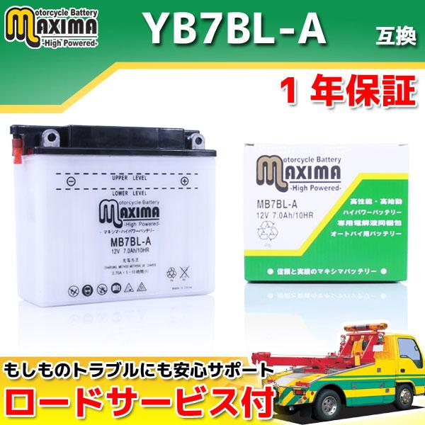 マキシマバッテリー MB7BL-A