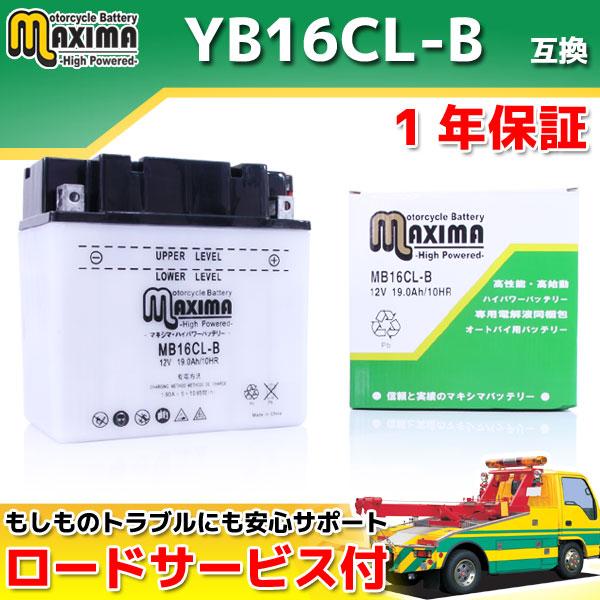 マキシマバッテリー MB16CL-B