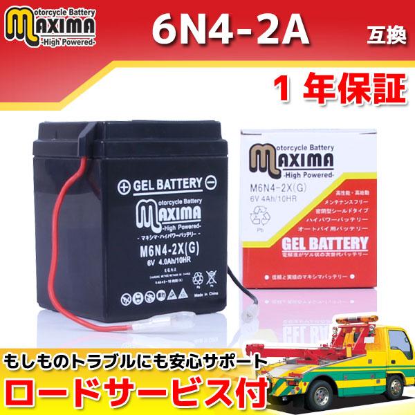 マキシマバッテリー M6N4-2X(G)