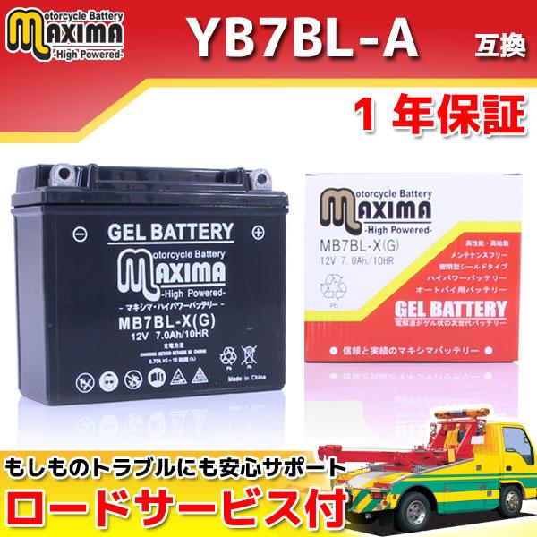 マキシマバッテリー MB7BL-X(G)