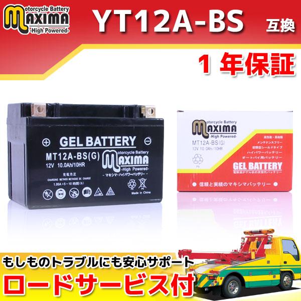 マキシマバッテリー MT12A-BS(G)