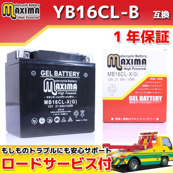 マキシマバッテリー MB16CL-X(G)