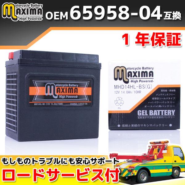 マキシマバッテリー MHD14HL-BS(G)