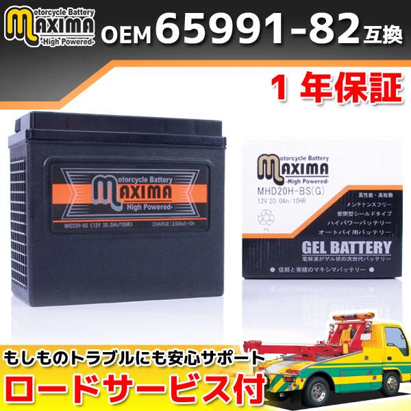 マキシマバッテリー MHD20H-BS(G)